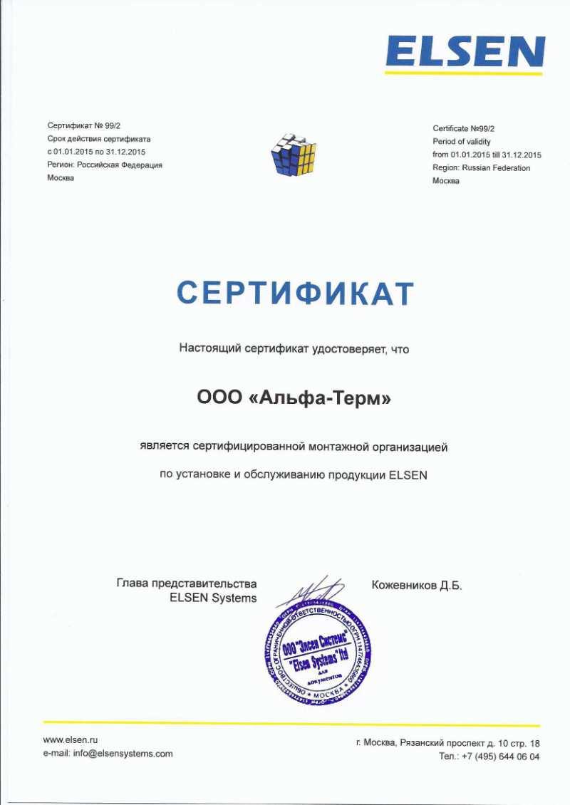 Сертифика Elsen монтажой организации